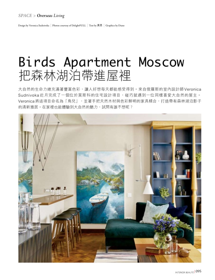 Публикация в журнале INTERIOR BEAUTÈ (Hong Kong), февраль 2017 г.
