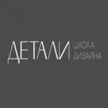 Аватар пользователя школа дизайна ДЕТАЛИ