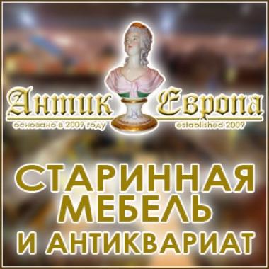 Аватар пользователя АНТИК-ЕВРОПА